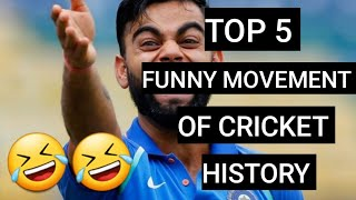 TOP 5 FUNNY MOVEMENTS OF CRICKET | SPORTS NOW
