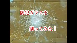 防犯ガラス破壊実験