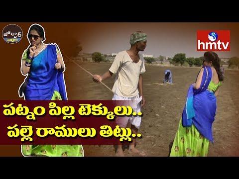 Village Ramulu Comedy On City Girl | Jordar News | Telugu News | hmtv