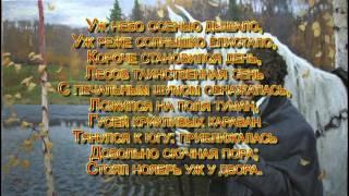 А.С. Пушкин-Уж небо осенью дышало