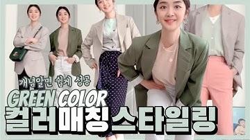 그린컬러코디_ 옷색깔조합 12가지 코디 컬러매칭스타일링🌳