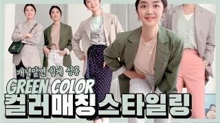 그린컬러코디_ 옷색깔조합 12가지 코디 컬러매칭스타일링