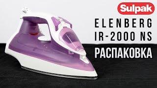 Праска Elenberg IR-2000 NS розпакування (www.sulpak.kz)