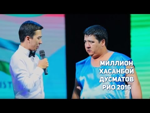 МИЛЛИОН - ХАСАНБОЙ ДУСМАТОВ РИО 2016