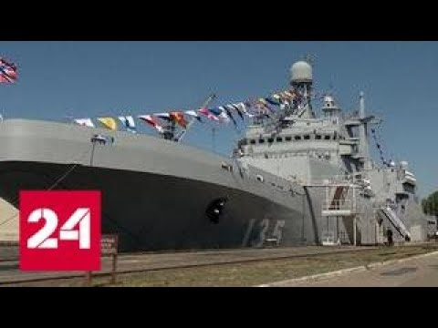 В состав Военно-морского флота России принят большой десантный корабль 'Иван Грен' - Россия 24