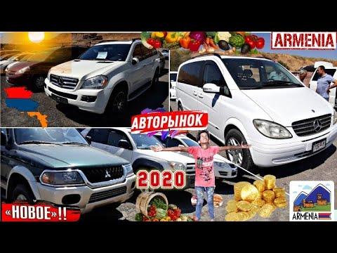 🇦🇲 Авто из Армении 9 Сентября 2020!! 🎯 Все Новинки и Ценники Авторынка.