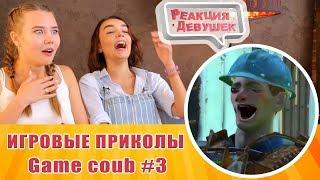 Реакция девушек - Игровые приколы 3 - Game coub. Лучшие приколы