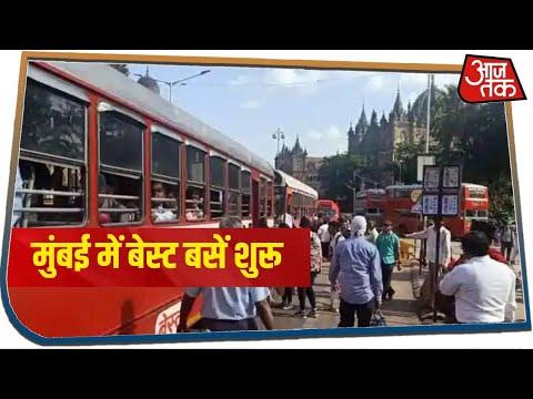 Mumbai में सोशल डिस्टेंसिंग के साथ बेस्ट बसों में सफर शुरू, कई जगह देखने को मिला जाम