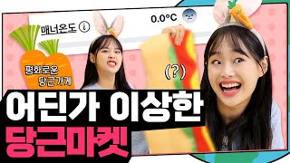 Chuu's Used Market OPEN👚 I Chuu Can Do it EP13