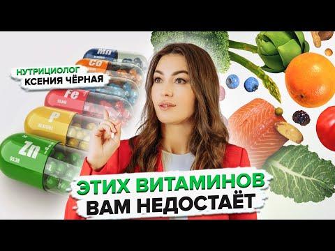 Какие витамины нужны человеку?💊  К чему приводит дефицит витамина Д, витамина А и витамина С?