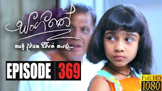 Sangeethe | Episode 369 18th September 2020 Thumbnail