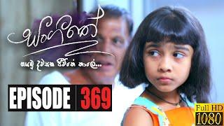 Sangeethe | Episode 369 18th September 2020 Thumbnail