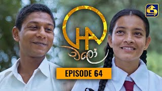 Chalo    Episode 64    චලෝ      08th October 2021 Thumbnail