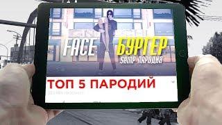 �������� ���� ТОП 5 ПАРОДИЙ НА КЛИПЫ В GTA SAMP ������
