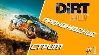 Dirt Rally : Стрим (прохождение) #1