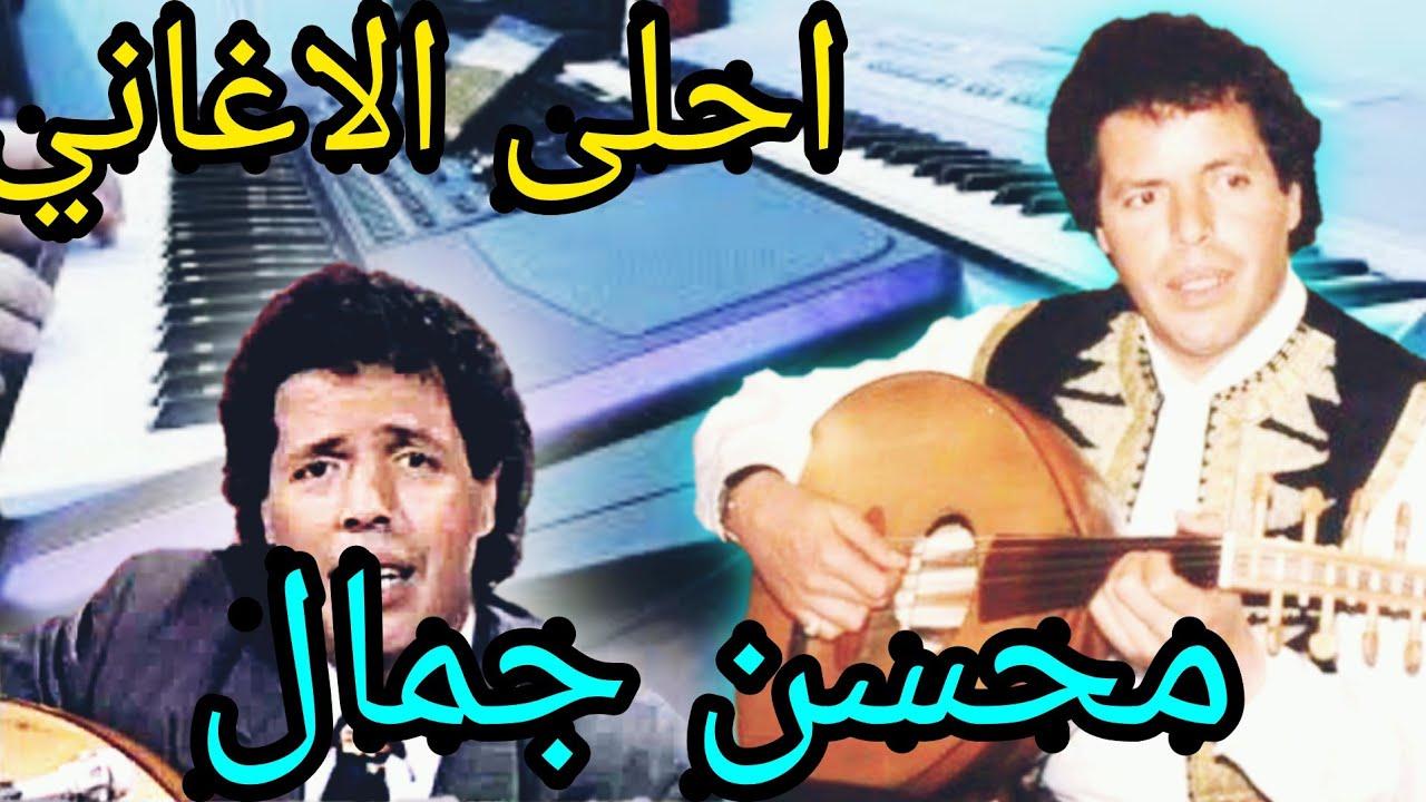 محسن جمال احلى الاغاني mouhcine jamal ahla el aghani