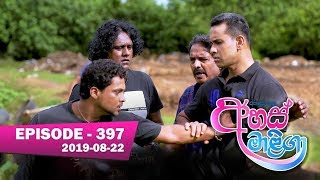 Ahas Maliga | Episode 397 | 2019-08-22 Thumbnail
