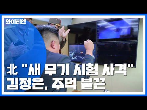 """북한 """"어제 새 무기 시험 사격""""...김정은, 주먹 불끈 / YTN"""