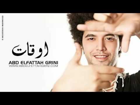 Abd El Fattah Grini   Aw2at   عبد الفتاح جرينى   أوقات   YouTube