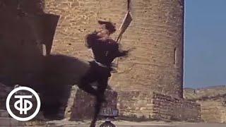 """Шекспириана. Сюжеты трагедий У.Шекспира """"Отелло"""", """"Гамлет"""", и """"Ромео и Джульетта"""" в танце (1988)"""