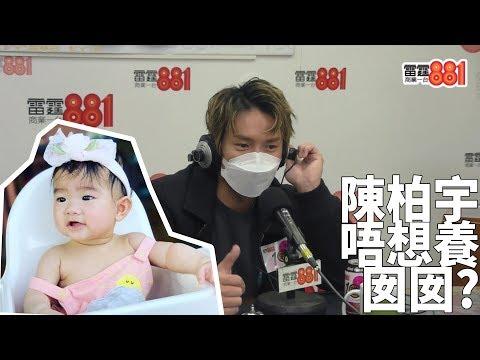 【GiveYou5】好爸爸陳柏宇竟然話日後唔想養個囡!?