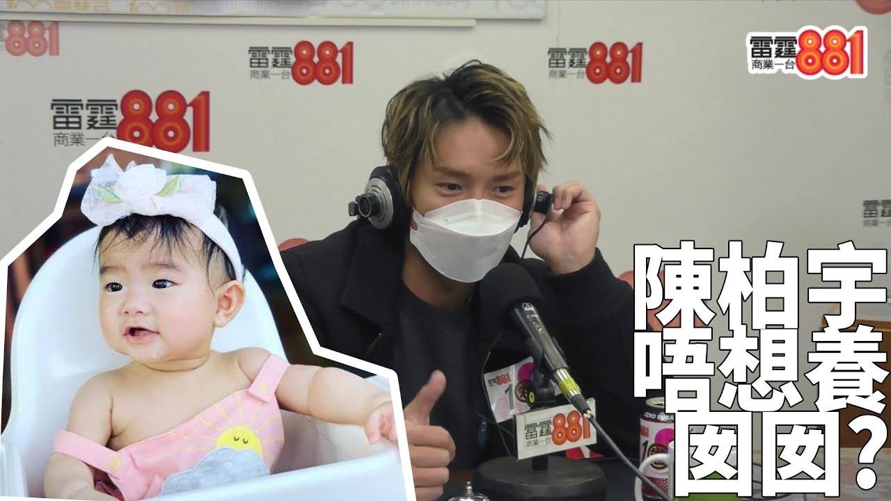 【GiveYou5】好爸爸陳柏宇竟然話日後唔想養個囡!? - YouTube