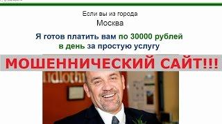 Как Заработать 30000 тысяч рублей за день ,на форекс партнерке, Арбитраж трафика с ЯНдекс директ!