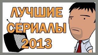 ИТОГИ 2013 (часть 3) - Лучшие сериалы 2013 года