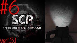 【ホラー】#6 SCP CBのver1.3.1をやるよ【SCP Containment Breach】