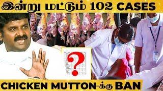 இனி Chicken, Mutton, Fish-க்கு தடை – அதிரடி அறிவிப்பு | Latest Update