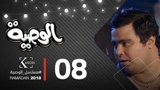 مسلسل الوصية | الحلقة الثامنة | AL Wasseya Episode  8