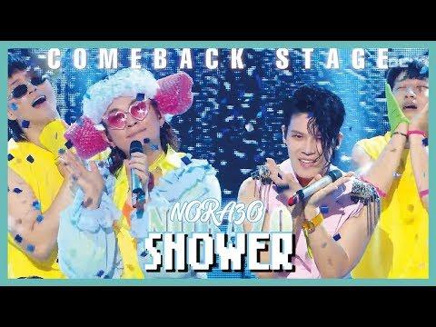 [Comeback Stage] NORAZO - SHOWER,  노라조 - 샤워 Show Music core 20190720