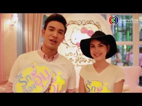 Thaitv3.com - กิจกรรม Meet&Greet รักต้องอุ้ม