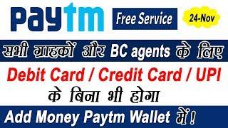 Good News Paytm Customers | बिना Debit/Credit Card/ UPI पैसे Add करें अपने Wallet  में !