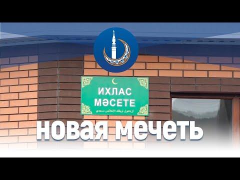 В деревне Азнагул Кугарчинского района открылась новая мечеть.