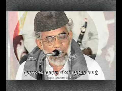 Seeni Mohammed song