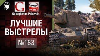 Лучшие выстрелы №183 - от Gooogleman и Pshevoin [World of Tanks]