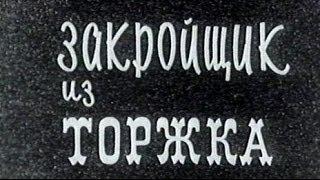 Закройщик из Торжка ( 1925, СССР, Комедия )