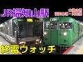 終電ウォッチ☆JR福知山駅 山陰本線・福知山線・舞鶴線の最終電車! 特急はしだて 宮…