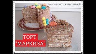 """ТОРТ """"МАРКИЗА"""" - CAKE """"MARQUIS"""""""