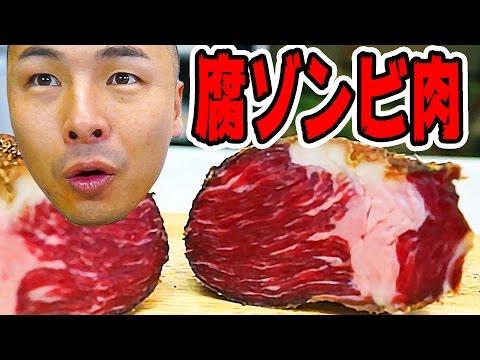 最新ウンコ臭!既に腐ってるステーキ肉でゾンビ肉!究極腐敗臭!!