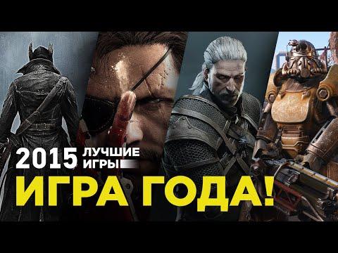 ТОП-5 лучших игр 2015 года