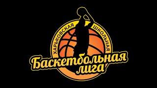 видео Школьная Баскетбольная Лига