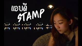 แอบดี - STAMP (Cover) | YOONG