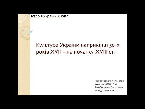 Культура України 50-х років 17 століття - початку 18 ст.