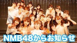 2016年以来の全国ツアー開催が決定しました! この夏、全国11箇所をNMB48メンバーが駆け抜けます! みなさん、ぜひ遊びにきてください! NMB48「ライブツアー 2018 ...