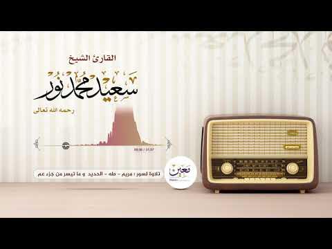 تلاوة نادرة  |  الشيخ سعيد محمد نور  |  التلاوة كاملة لأول مرة في اليويتوب