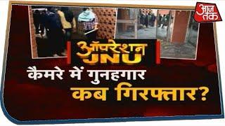 JNU के नकाबपोशों का हिसाब कब ? देखिए Dangal With Minakshi Kandwal