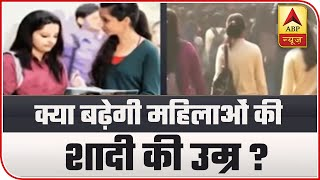 Will Age-Limit For Marriage Of Indian Women Be Increased? | ABP News