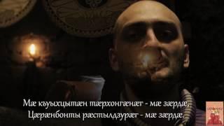 """Проект """"Иронау Дзур"""" / """"Æз раст куы уон..."""" Тохты Иван. Выпуск №18"""